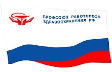 Смоленская областная организация профессионального союза работников здравоохранения Российской Федерации
