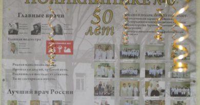 5 марта 2019 года в ОГБУЗ «Поликлиника №6» состоялось торжественное собрание, посвящённое 50-летнему юбилею со дня основания учреждения здравоохранения