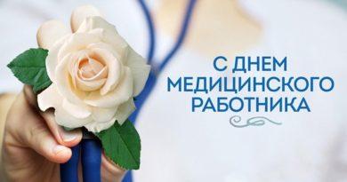 Поздравляет с Днём медицинского работника Председатель Смоленского Профобъединения Е.И. Максименко.