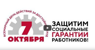 7 октября – Всемирный день действий «За достойный труд»